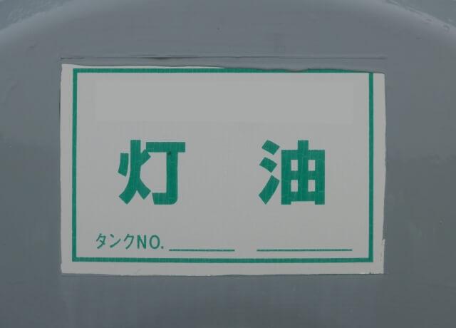【灯油の処分】正しい灯油の処分方法や注意点をまとめて紹介します!